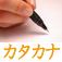 片仮名ペン習字